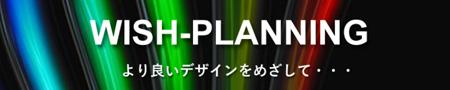 wish-planning